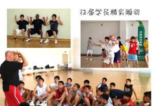 哈林秀王国际英语蓝球训练营
