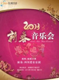 2013新春音乐会