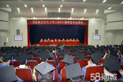 北京航空航天大学学术交流厅